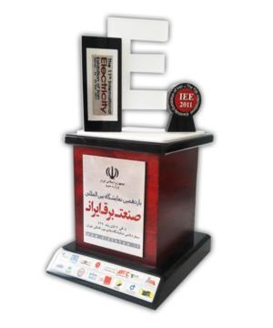 تندیس یازدهمین نمایشگاه بین المللی صنعت برق ایران آبانماه 1390